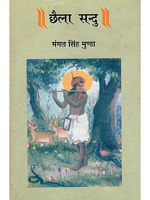 छैला संदु- Chhaila Sandu (A Novel)