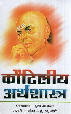 कौटिलीय अर्थशास्त्र - Kautilya Economics (Marathi)