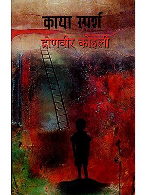 काया स्पर्श: Kaya Sparsh (A Novel)