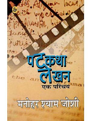 पटकथा लेखन (एक परिचय)- Script Writing- An Introduction