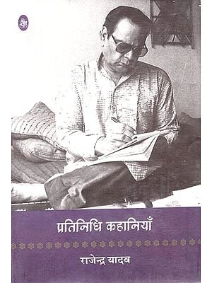 प्रतिनिधि कहानियाँ: Rajendra Yadav - Representative Stories
