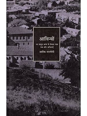आविन्यों: Avignon (Collection of Hindi Poems and Prose)