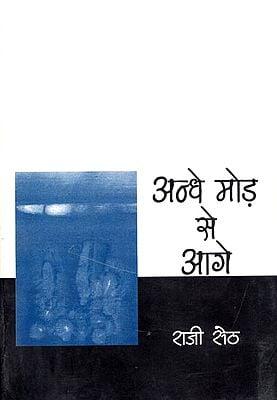 अन्धे मोड़ से आगे: Blindly Ahead (Collection of Short Stories)