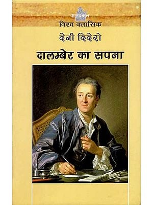 दालम्बेर का सपना: Dream of Dalamber- A Dialogue By Denis Diderot (World Classics)