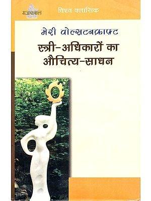 स्त्री -अधिकारों का औचित्य साधन: Stree-Adhikaron Ka Auchitya-Sadhan(A Vindication of The Rights of Women by Mary Wollstencraft)