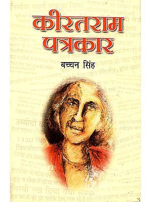 कीरतराम पत्रकार: Kirtaram Patrkar (A Novel)
