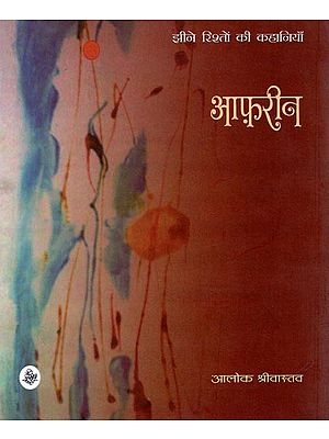 आफ़रीन: Afreen (Hindi Short Stories)