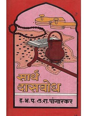 सार्थ दासबोध – Dasabodh With Meaning (Marathi)
