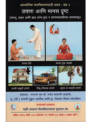 उतारा आणि मानस द्र्ष्ट - Excerpt And Psychotic (Marathi)