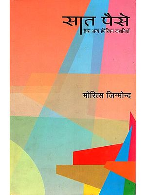 सात पैसे तथा अन्य हंगेरियन कहानियाँ: Seven Money and Other Hungarian Stories (Hindi Short Stories By Moriez Zsigmond)