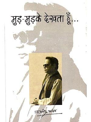 मुड़-मुड़के देखता हूँ..: I look around (A Biography by Rajendra Yadav)