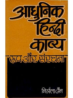 आधुनिक हिंदी काव्य (रूप और संरचना)- Modern Hindi Poetry- Form and Structure (An Old and Rare Book)