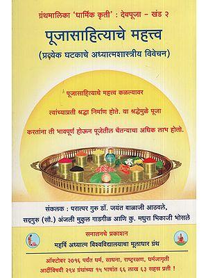 पूजासाहित्याचे महत्व - Importance Of Worship Literature (Marathi)