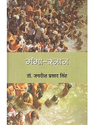 गंगा स्नान: Ganga- Snan (Collection of Hindi Short Stories)