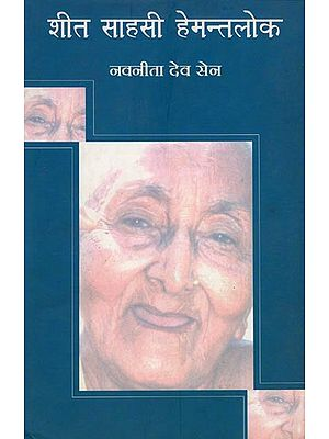 शीत साहसी हेमन्तलोक: Sheet Sahasi Hemant Lok By Navneeta Dev Sen (An Old Book)
