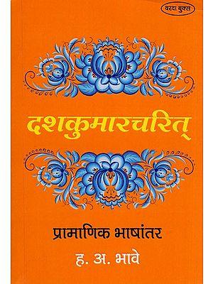 दशकुमारचरित प्रामाणिक भाषांतर - Authentic Translation By Decade (Marathi)