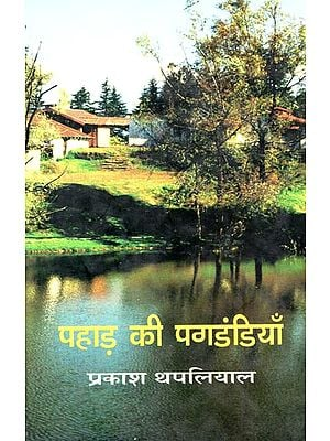 पहाड़ की पगडंडियाँ: Pahar Ki Pagdandiyan (Collection of Short Stories)