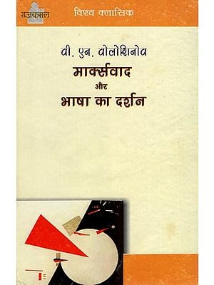 मार्क्सवाद और भाषा का दर्शन: Marxism and The Philosophy of Language By V. N. Voloshinov (World Classics)