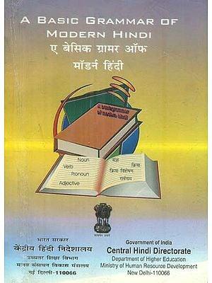ए बेसिक ग्रामर ऑफ़ मॉडर्न हिंदी : A Basic Grammar of Modern Hindi