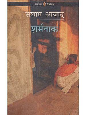 शर्मनाक: Sharmnak - Novel (An Old and Rare Book)