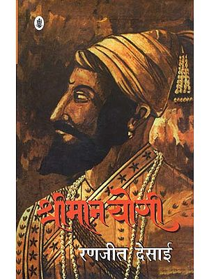 श्रीमान योगी: Shriman Yogi (Novel)