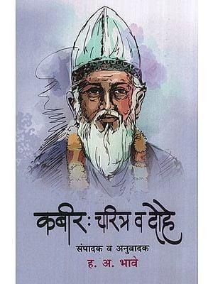 कबीर चरित्र व दोहे - Kabir Character And Couple (Marathi)