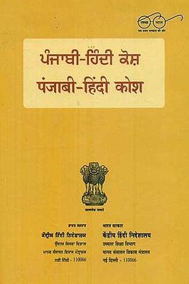 पंजाबी - हिंदी कोश : Punjabi Hindi Dictionary