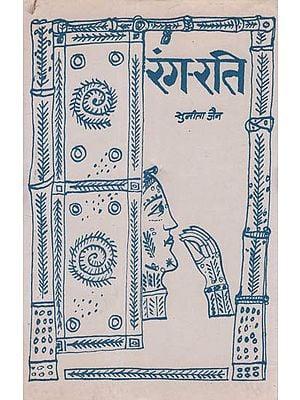 रंग - रति: Rang - Rati Poetry by Sunita Jain (An Old and Rare Book)