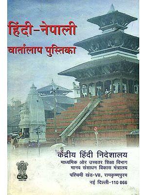 हिंदी - नेपाली वार्तालाप पुस्तिका : Hindi Nepali Conversation Book
