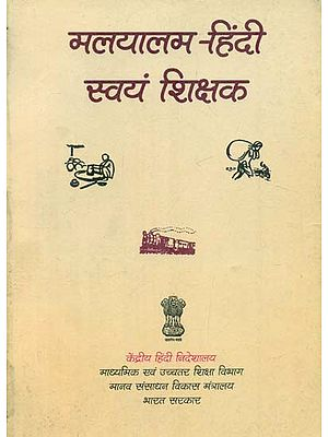 मलयालम हिंदी स्वयं शिक्षक : Malayalam and Hindi Self Teacher (An Old Book)