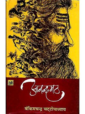 आनन्दमठ: Anandmath (Novel)
