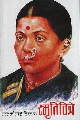 लक्समीबाई टिळक स्मृति चित्रे - Laxmibai Tilak Memory Pictures (Marathi)
