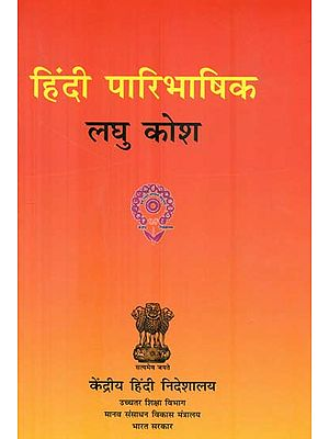 हिंदी पारिभाषिक लघु कोश - Hindi Technical Minor Dictionary