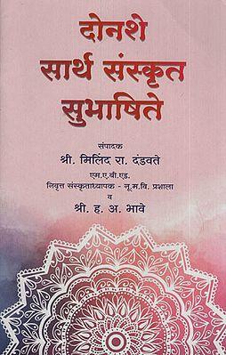 दोनशे सार्थ संस्कृत सुभाषित - Two Hundred Sanskrit Subhas With Meaning (Marathi)