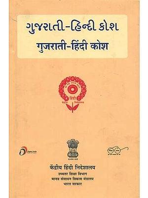 गुजराती - हिंदी कोश : Gujarati and  Hindi Dictionary