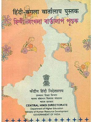 हिंदी - बंगला वार्तालाप पुस्तक : Hindi Bangali Conversation Book (An Old Book)