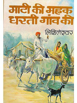 माटी की महक धरती गांव की: Maati ki Mahak Dharti Gaon Ki (Hindi Stories)
