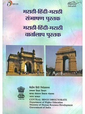 मराठी हिंदी मराठी वार्तालाप पुस्तक : Marathi Hindi Conversation Book