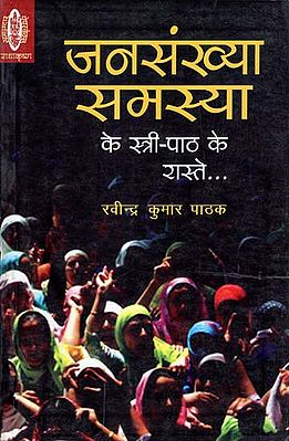 जनसंख्या समस्या के स्त्री पाठ के रास्ते: Jansankhya Samasya Ke Stree Path Ke Rastey (Novel)