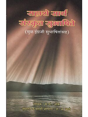 सहाशे सार्थ संस्कृत सुभाषिते - Six Hundred Sanskrit Subhas With Meaning (Marathi)