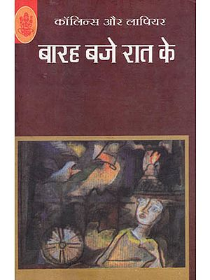 बारह बजे रात के: Barah Baje Raat Ke (Novel)