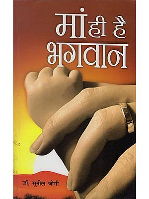 मां ही है भगवान: Collections of Poems Based on Mother