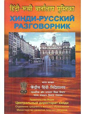 हिंदी रुसी वार्तालाप पुस्तिका : Hindi Russian Conversational Guide