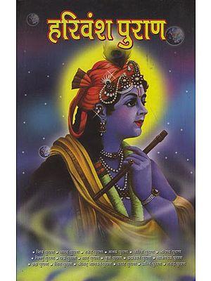 हरिवंश पुराण: Harivansh Purana