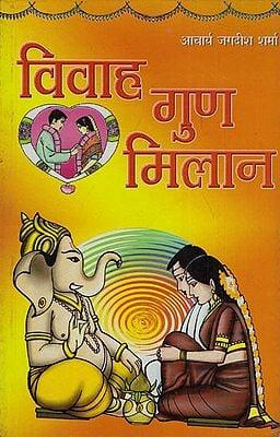 विवाह गुण मिलान: Kundali