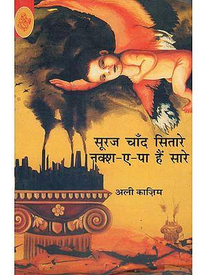 सूरज चाँद सितारे नक्श-ए-पा हैं सारे: Suraj Chand Sitare - Naksh-E-Paa Hain Saare (Ghazals)