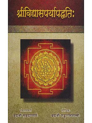 श्री विद्या सपर्या पद्धति: Shri Vidya Sarpaya Paddhati