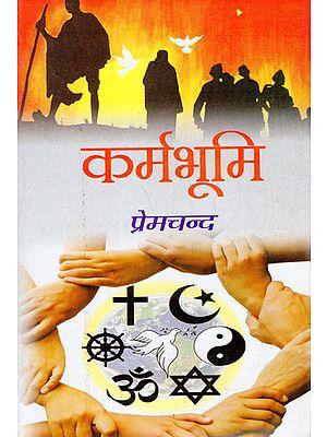 कर्मभूमि: Karmabhoomi