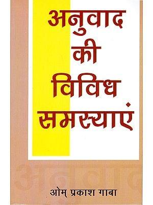 अनुवाद की विविध समस्याएं: Anuvad Ke Vividh Samasya
