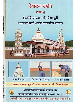 देवालय दर्शन - Visit To The Temple (Set of 2 Volumes)